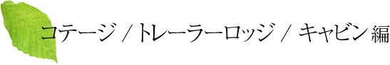 オートキャンプ / デッキハウス編