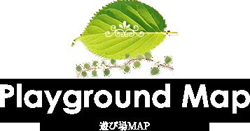 Playground Map 遊び場MAP