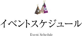 イベントスケジュール Event Schedule