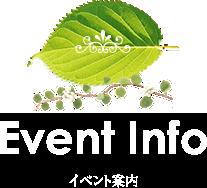Event Info イベント案内