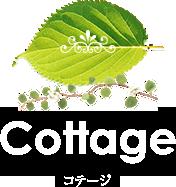 Cottage コテージ