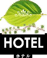 HOTEL ホ テ ル