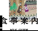 食事案内 MEAL GUIDE
