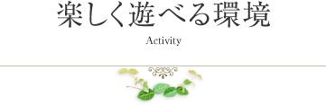 楽しく遊べる環境 Activity