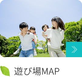 遊び場MAP