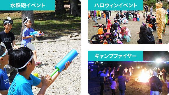 水鉄砲イベント ハロウィンイベント キャンプファイヤー