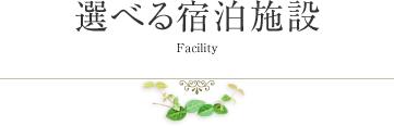 選べる宿泊施設 Facility