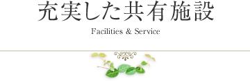 充実した共有施設 Facilities & Service
