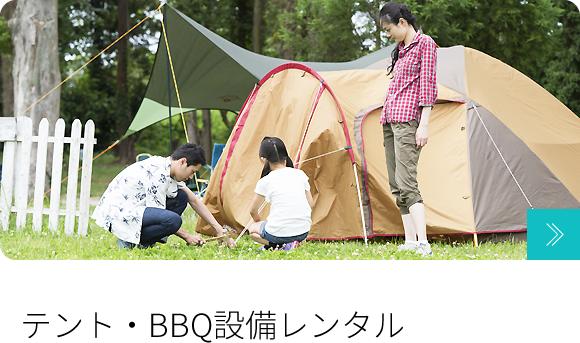 テント・BBQ設備レンタル