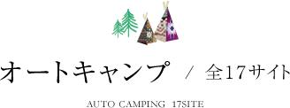 オートキャンプ/ 全17サイト AUTO CAMPING 17SITE
