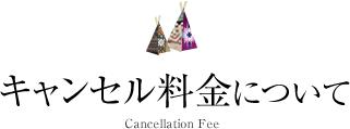 キャンセル料金について Cancellation Fee
