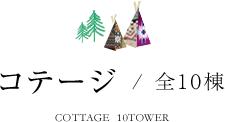 コテージ / 全10棟 COTTAGE 10TOWER