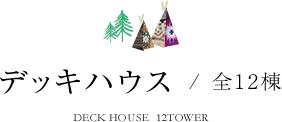 デッキハウス/ 全12棟 DECK HOUSE 12TOWER