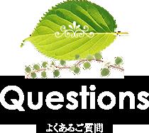 Questions よくあるご質問