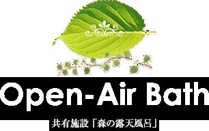 Open-Air Bath 共有施設 「森の露天風呂」