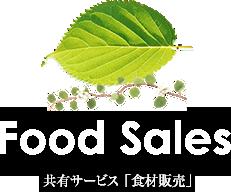Food Sales 共有サービス 「食材販売」