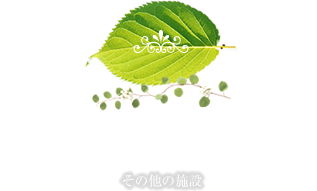 Other Facilities その他の施設