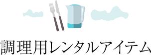 調理用レンタルアイテム