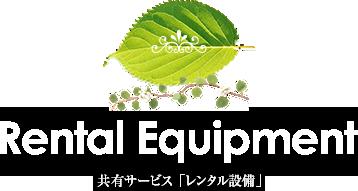 Rental Equipment 共有サービス 「レンタル設備」