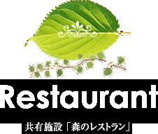 Restaurant 共有施設 「森のレストラン」