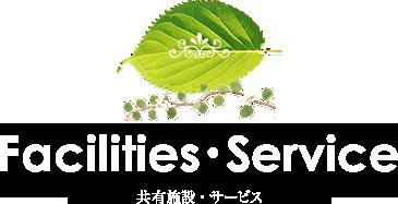 Facilities・Service 共有施設 ・ サービス