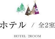 ホテル料金案内 全2室