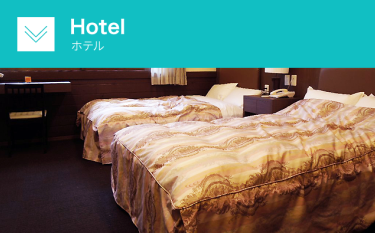 SP_ホテル