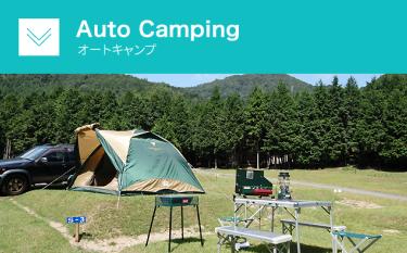 SP_オートキャンプ